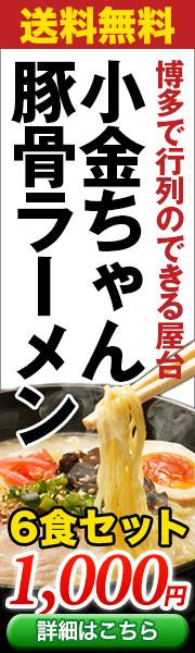 送料無料、博多屋台の小金ちゃんとんこつラーメン6食