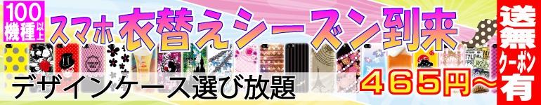 2000種類から選べるケース465円〜 送無クーポン有