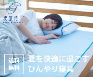 日本の特許技術でつくられたひんやり寝具