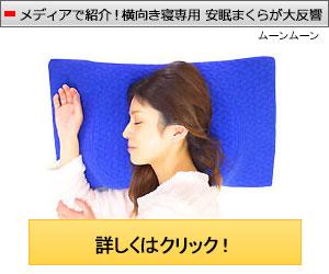 横向き寝専用まくら YOKONE(ヨコネ)