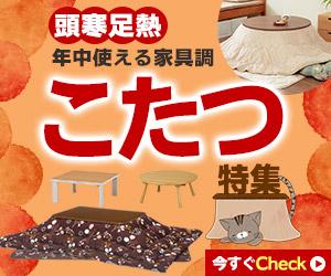 年中使える家具調こたつを豊富な品揃えから選べる!