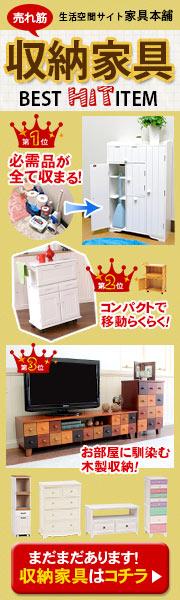 好みのお部屋テイストに合わせて収納家具が種類豊富!