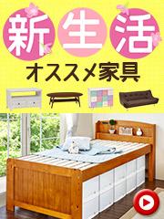 新生活にピッタリな家具特集!