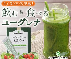 3,000万包販売!料理にも使えるユーグレナの緑汁