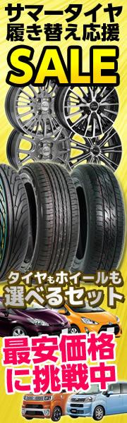 サマータイヤ&ホイールセット!最安値挑戦価格SALE!