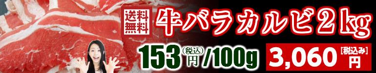 激得!大容量!超メガ盛り牛バラカルビ2kg3060円