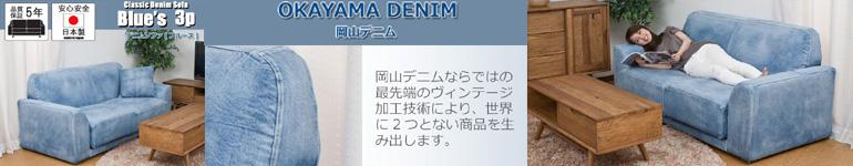 岡山デニム使用 デニムソファ