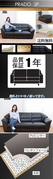 シンプルモダンシリーズソファ3人掛け プラド