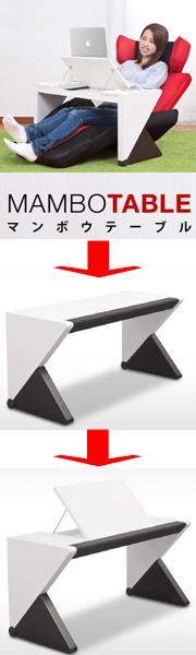マンボウテーブル