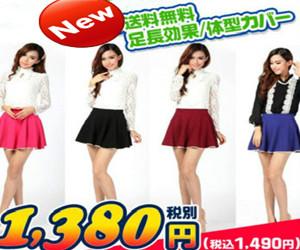 人気の激安スカートを豊富に揃えてます。新作続々!
