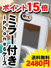 ミラー付きiPhone6カバー