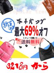 本革バッグ2980円〜 最大69%OFF