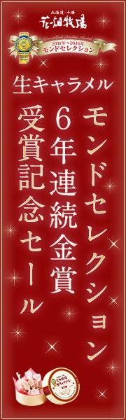 花畑牧場生キャラメル受賞記念セール開催中♪