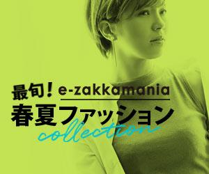 最旬!春夏ファッションコレクション