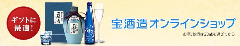宝酒造オンラインショップ。贈答に最適な限定品!