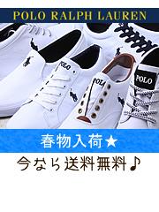 春物POLOが送料無料!