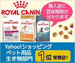 チャームヤフー店 ロイヤルカナン 犬猫用フード