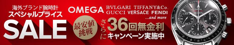 omega オメガ 時計 セール 無金利 最安値挑戦