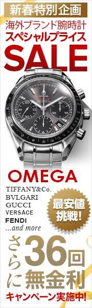 ブランド 腕時計 最安値挑戦 無金利 セール