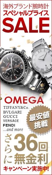 オメガ 腕時計 ブランド セール 無金利