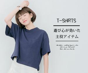 流行りの無地ゆったりTシャツ 爽やかな夏ITEM