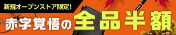 赤字覚悟の全品半額 新規オープンストア限定!