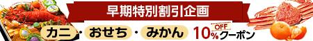 早期割引企画 カニ・おせち・みかん10%OFFクーポン