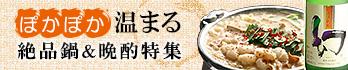鍋&晩酌特集