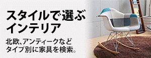 スタイルで選ぶインテリア タイプ別に家具を検索