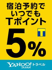 宿泊予約でTポイント5%