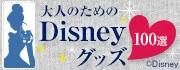 大人ディズニー100選