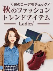 秋のファッショントレンド