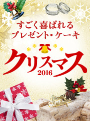 すごく喜ばれるクリスマス2016