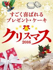 すごく喜ばれるクリスマス2016