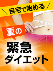 夏の緊急ダイエット